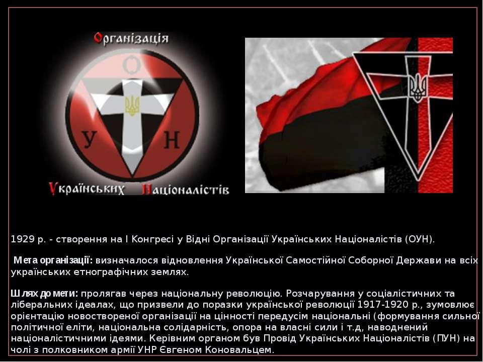 1929 р. - створення на I Kонгресі у Відні Організації Українських Націоналіст...