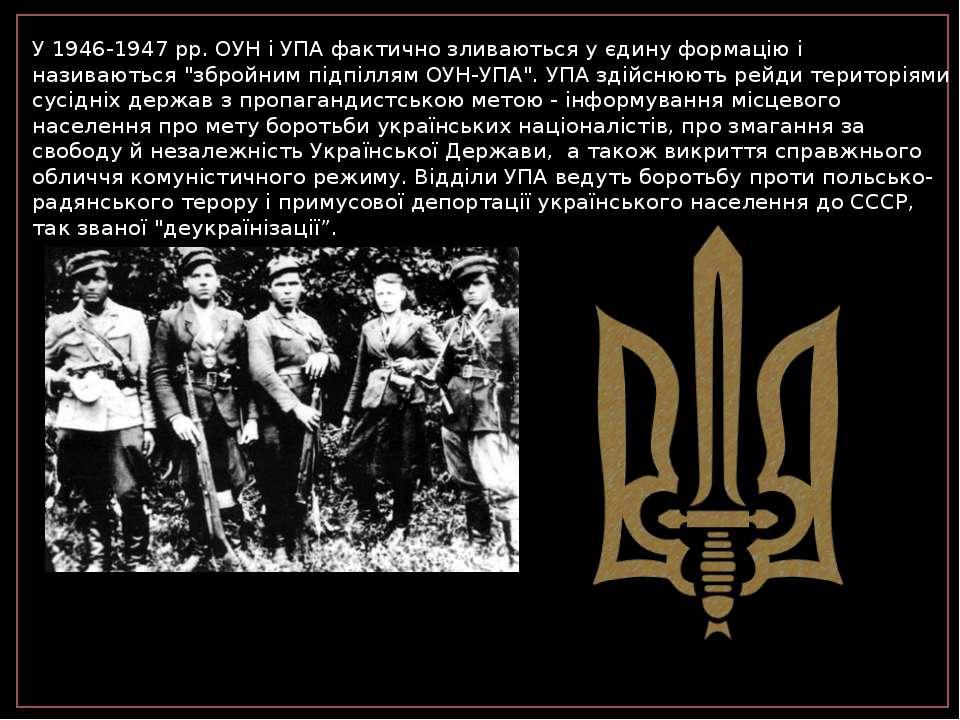 У 1946-1947 рр. ОУН і УПА фактично зливаються у єдину формацію і називаються ...