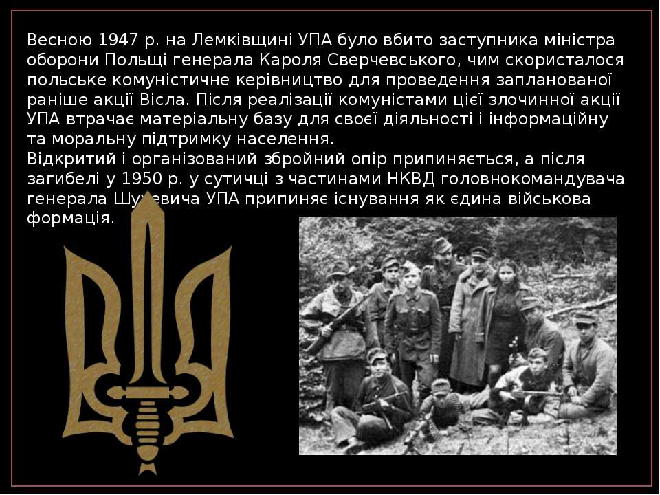 Весною 1947 р. на Лемківщині УПА було вбито заступника міністра оборони Польщ...