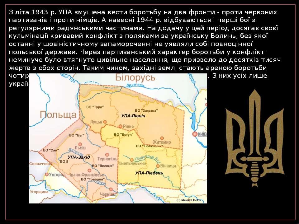 З літа 1943 р. УПА змушена вести боротьбу на два фронти - проти червоних парт...