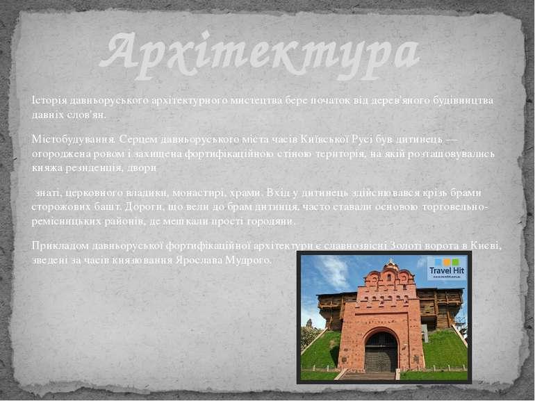 Історія давньоруського архітектурного мистецтва бере початок від дерев'яного ...
