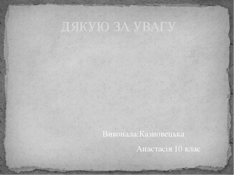 Виконала:Казновецька Анастасія 10 клас ДЯКУЮ ЗА УВАГУ