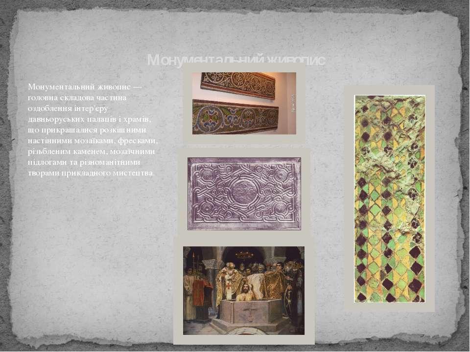 Монументальний живопис — головна складова частина оздоблення інтер'єру давньо...
