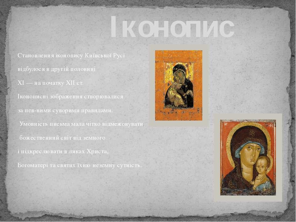 Становления іконопису Київської Русі відбулося в другій половині XI — на поча...