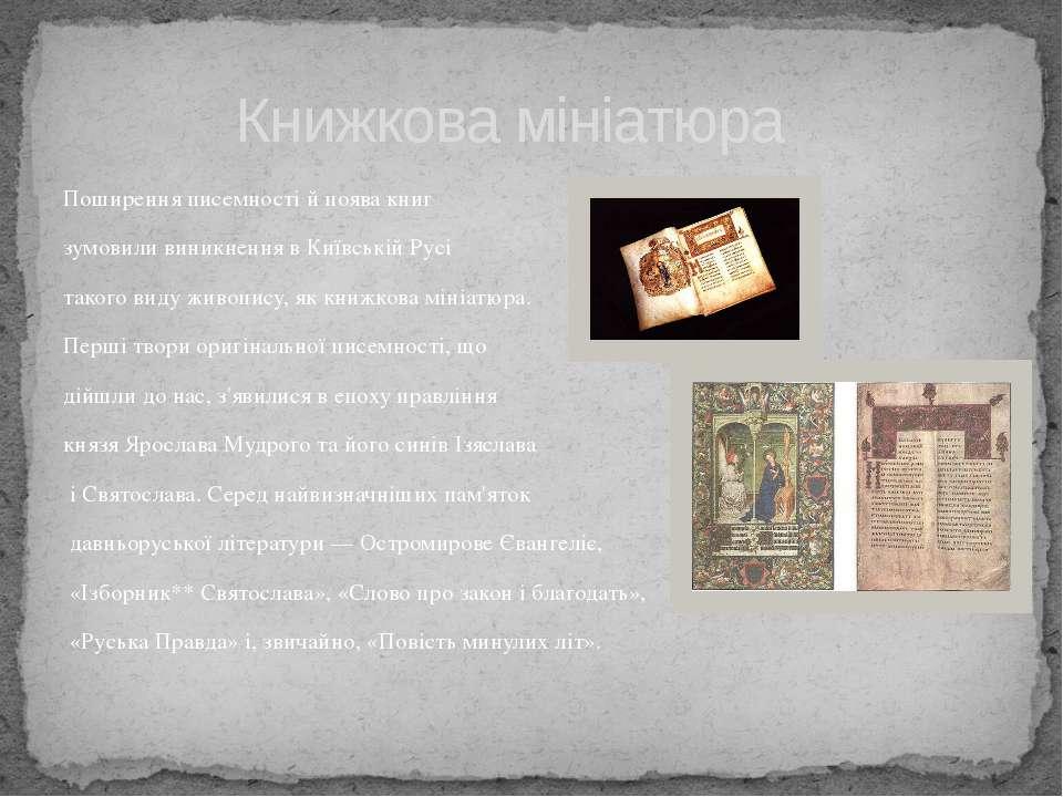 Поширення писемності й поява книг зумовили виникнення в Київській Русі такого...