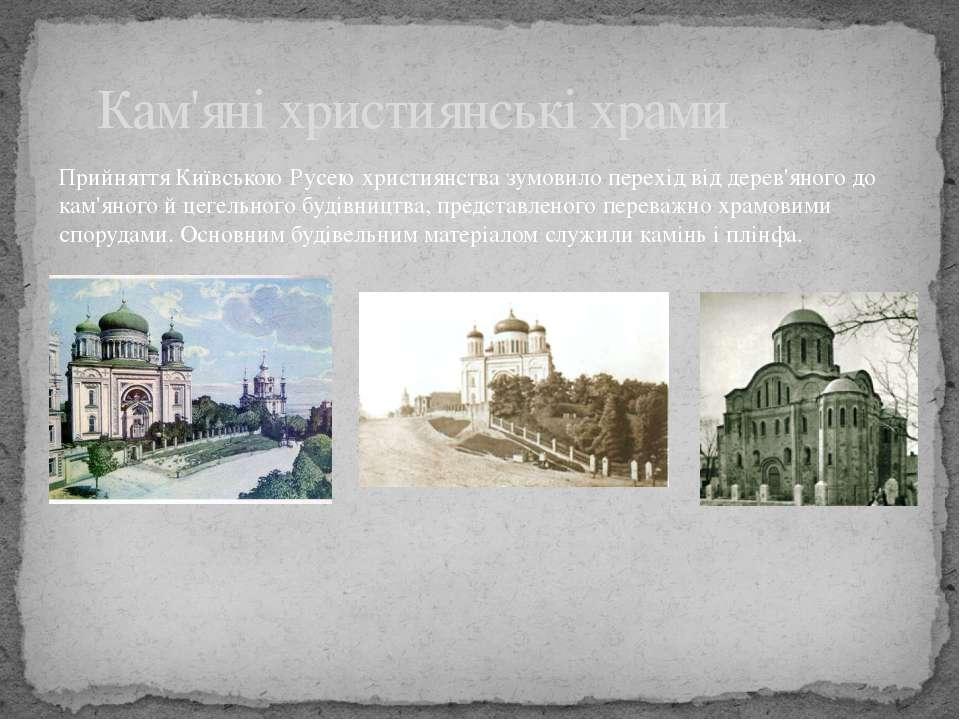 Прийняття Київською Русею християнства зумовило перехід від дерев'яного до ка...