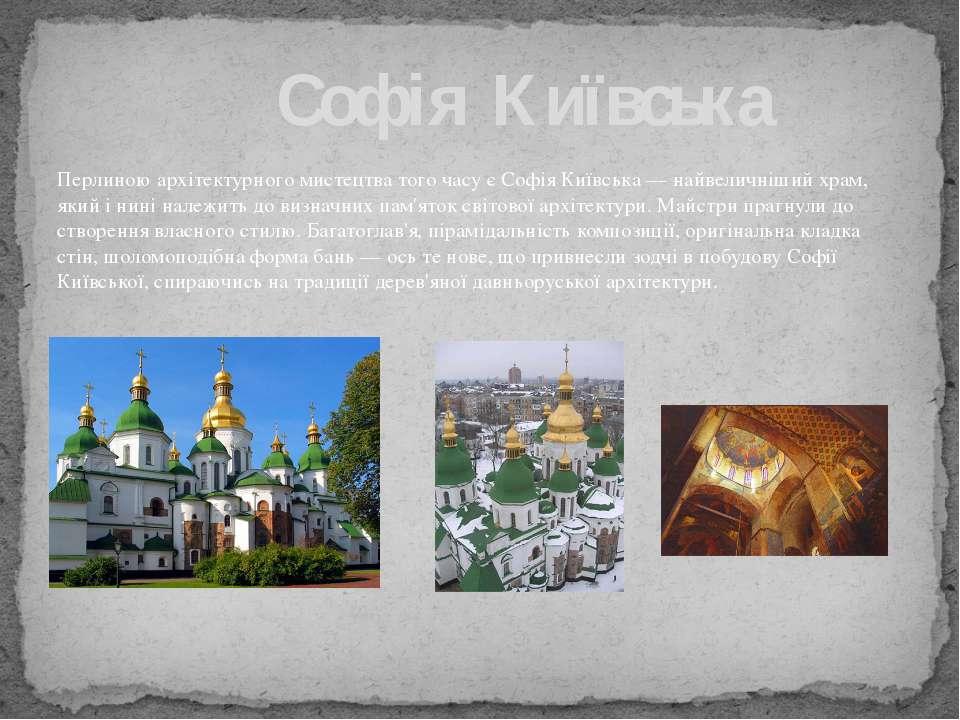 Перлиною архітектурного мистецтва того часу є Софія Київська — найвеличніший ...