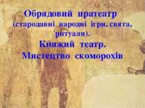 Обрядовий пратеатр (стародавні народні ігри, свята, ритуали). Княжий теа...
