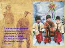 Елементи театрального мистецтва існують в українській різдвяно-новорічній, ве...
