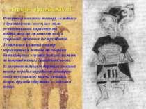 «Гусляр». Рукопис ХIV ст. Репертуар княжого театру складався з драматичних по...