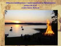 Одним із найдавніших і найяскравіших за багатством ритуалів було свято Івана ...