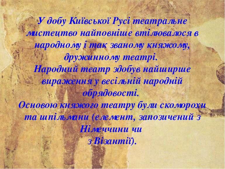 У добу Київської Русі театральне мистецтво найповніше втілювалося в народному...