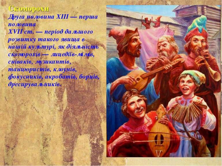 Скоморохи Друга половина XIII — перша половина XVII ст. — період дальшого роз...