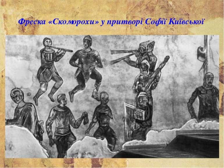 Фреска «Скоморохи» у притворі Софії Київської
