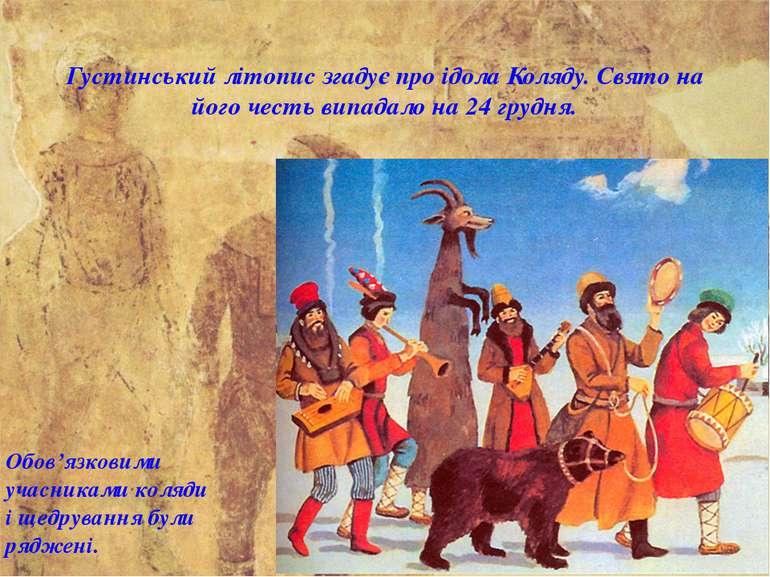 Густинський літопис згадує про ідола Коляду. Свято на його честь випадало на ...