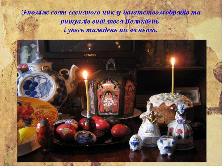 З-поміж свят весняного циклу багатством обрядів та ритуалів виділявся Великде...