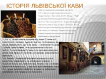 ІСТОРІЯ ЛЬВІВСЬКОЇ КАВИ Львів по-справжньому розсмакував цей напій у XVIII ст...