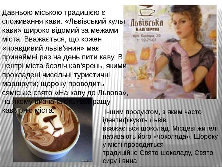 Давньою міською традицією є споживаннякави. «Львівський культ кави» широко в...