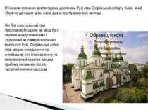 Втіленням головних архітектурних досягнень Русі став Софійський собор у Києві...