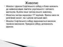 Мозаїки і фрески Софіївського собору в Києві належать до найвизначніших пам'я...