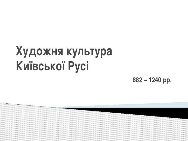 Художня культура Київської Русі 882 – 1240 рр.