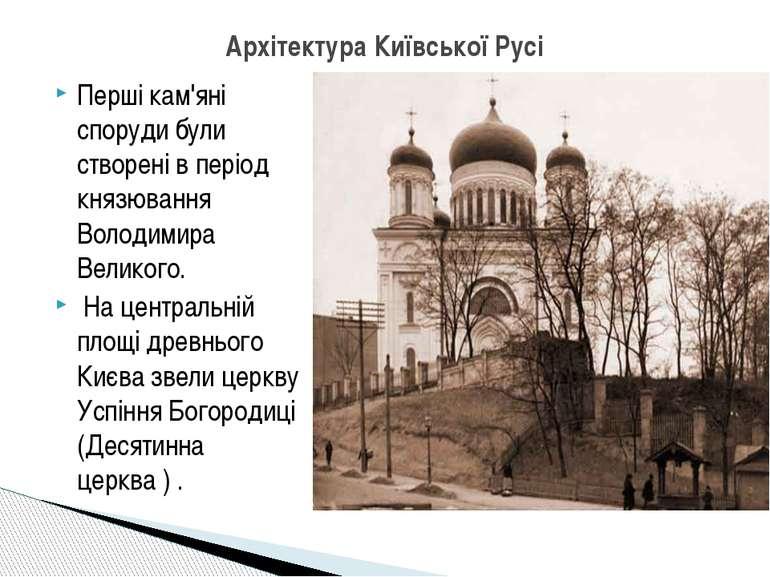 Перші кам'яні споруди були створені в період князювання Володимира Великого. ...