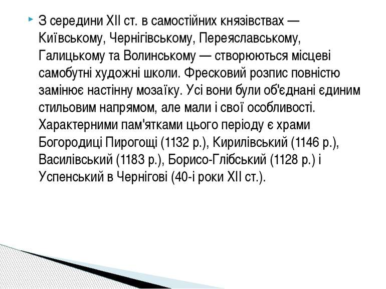 З середини XII ст. в самостійних князівствах — Київському, Чернігівському, Пе...