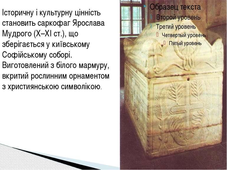 Історичну і культурну цінність становить саркофаг Ярослава Мудрого (X–XI ст.)...