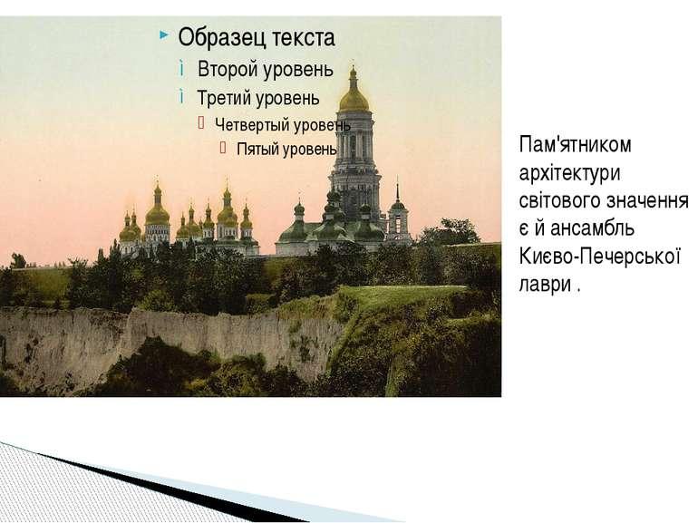 Пам'ятником архітектури світового значення є й ансамбль Києво-Печерської лаври .