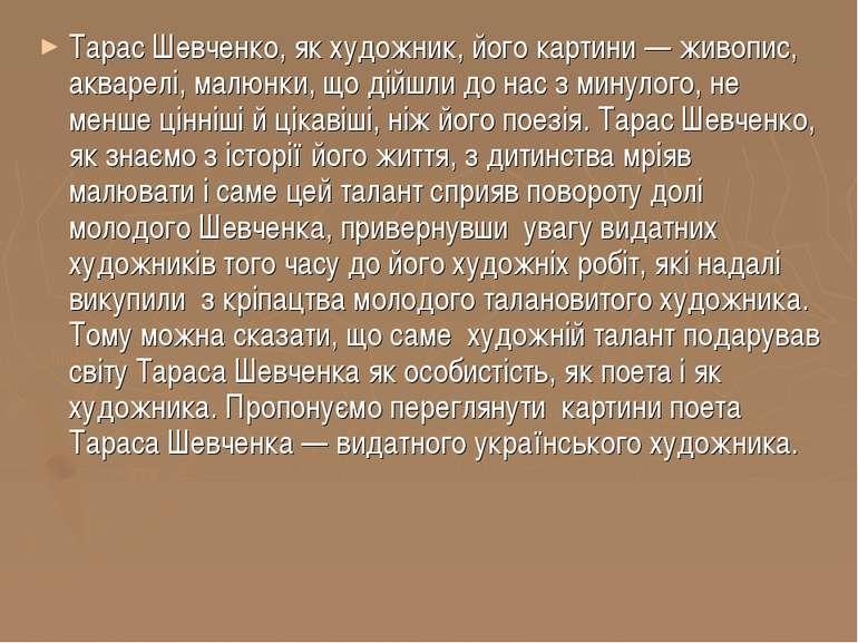 Тарас Шевченко, як художник, його картини — живопис, акварелі, малюнки, що ді...