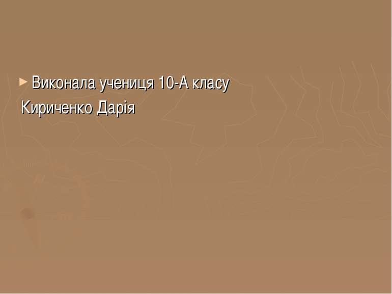 Виконала учениця 10-А класу Кириченко Дарія