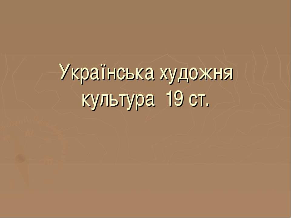 Українська художня культура 19 ст.
