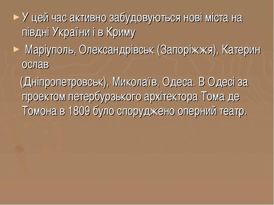 У цей час активно забудовуються нові міста на півдні України і вКриму Марі...