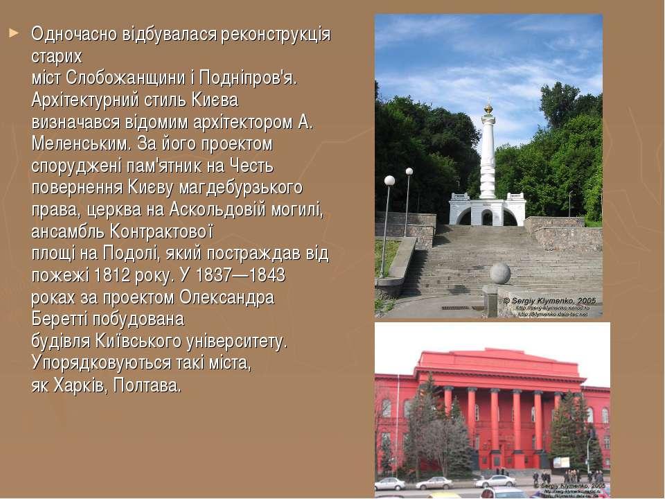 Одночасно відбувалася реконструкція старих містСлобожанщиниіПодніпров'я. А...