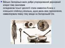 Військо Запорізьке мало добре упорядкований державний апарат,тому важливим ск...