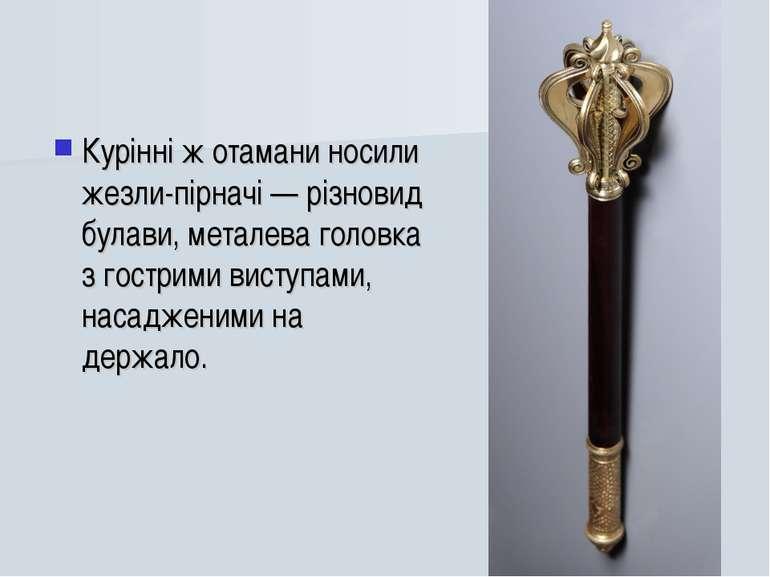 Курінні ж отамани носили жезли-пірначі— різновид булави, металева головка з ...