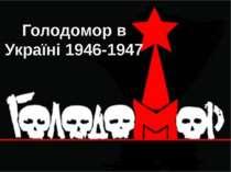 Голодомор в Україні 1946-1947