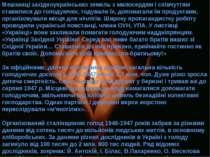 Мешканці західноукраїнських земель з милосердям і співчуттям ставилися до гол...