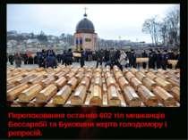 Перепоховання останків 602 тіл мешканців Бессарабії та Буковини жертв голодом...