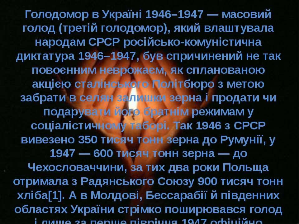 Голодомор в Україні 1946–1947 — масовий голод (третій голодомор), який влашту...