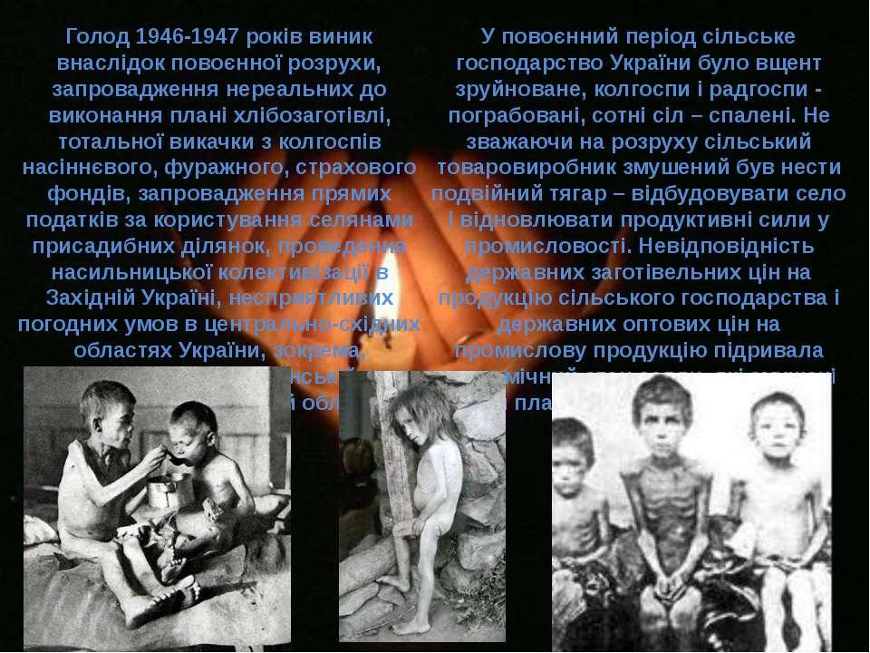 Голод 1946-1947 років виник внаслідок повоєнної розрухи, запровадження нереал...