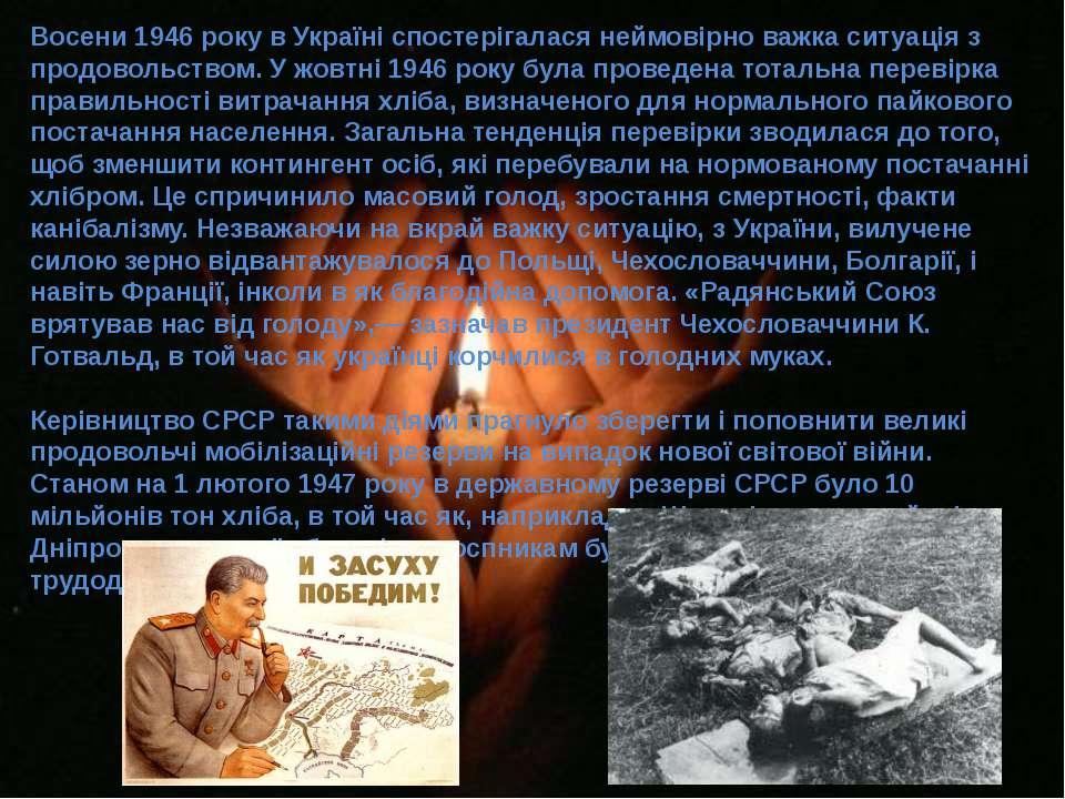 Восени 1946 року в Україні спостерігалася неймовірно важка ситуація з продово...
