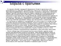 По версии событий, нашедшей отражение в «Повести временных лет», киевский пре...