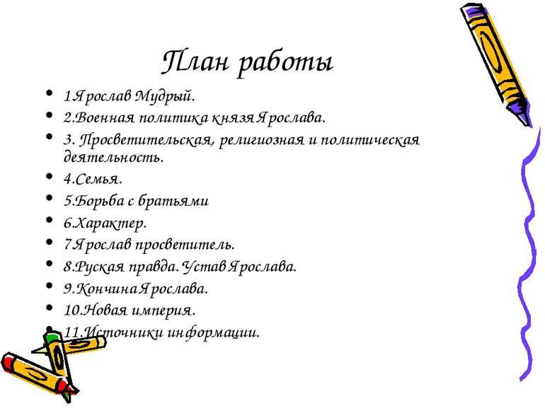 План работы 1.Ярослав Мудрый. 2.Военная политика князя Ярослава. 3. Просветит...