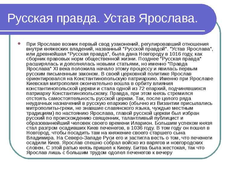 Русская правда. Устав Ярослава. При Ярославе возник первый свод узаконений, р...