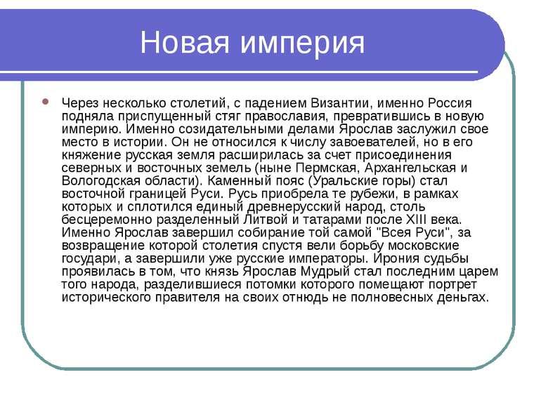 Новая империя Через несколько столетий, с падением Византии, именно Россия по...