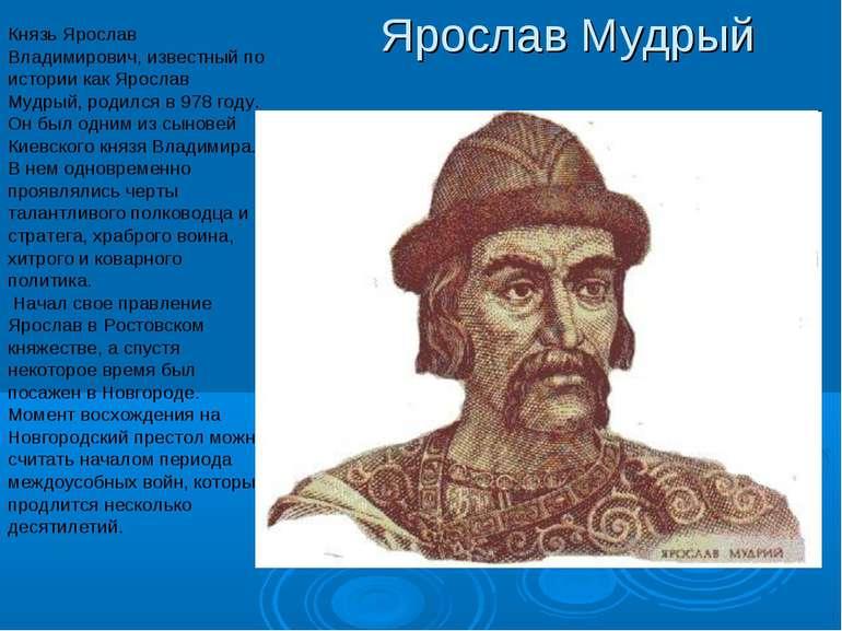 Ярослав Мудрый Князь Ярослав Владимирович, известный по истории как Ярослав М...