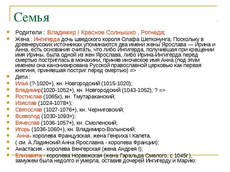 Семья Родители : Владимир I Красное Солнышко , Рогнеда; Жена : Ингигерда дочь...