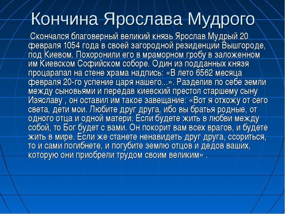 Кончина Ярослава Мудрого Скончался благоверный великий князь Ярослав Мудрый 2...