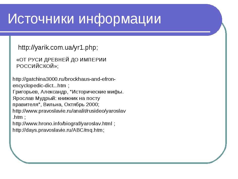 Источники информации http://yarik.com.ua/yr1.php; «ОТ РУСИ ДРЕВНЕЙ ДО ИМПЕРИИ...